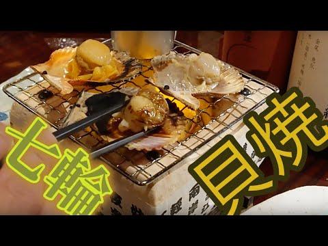 【最強晩酌セット!】ミニ七輪でヒオウギ貝を喰らう!!生酛、山廃仕込みの日本酒と相性抜群のおつまみを丁寧に下ごしらえしていただきます!
