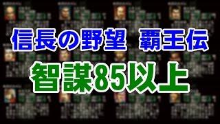 政治85以上 https://youtu.be/H05CMvWu5Sc 戦闘85以上 https://youtu.be...