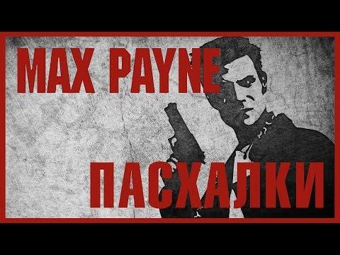 Как запустить Max Payne 1 и 2 на Windows 7 и 8
