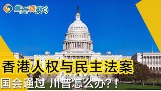 香港问题再生变 中国怎么处理?!美通过《香港人权与民主法案》! |焦点观察 Oct 15, 2019
