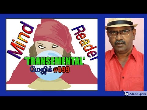 ONLINE TAMIL MAGIC I ONLINE MAGIC TRICKS TAMIL #599 I TRANSEMENTAL