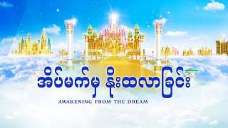 Myanmar New 2018 Movie (အိပ်မက်မှ နိုးထလာခြင်း) The Kingdom of God Is On Earth