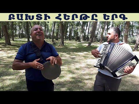 Բախտի հերթը երգում է Ռուշանը / Baxti Herte Ergum E Rushany