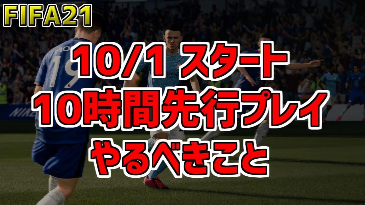 【FIFA21】10時間先行プレイでやるべきこと!