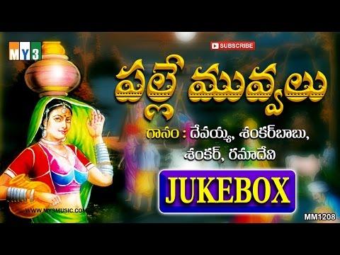 Palle Muvvalu - Telangana Folk songs- Telangana Folk and DJ songs - Jukebox