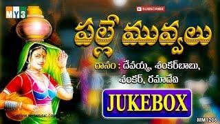Palle Muvvalu - Telangana Folk songs  - Telangana Folk and DJ songs - Jukebox