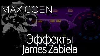 Maxcoenhelps!: Как сделать эффекты как у James Zabiela на Pioneer RMX-1000