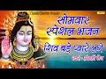 सोमवार स्पेशल भजन : शिव बड़े प्यारे लगे   अंजली जैन   Bhole Baba Ke Bhajan   Shiv Bhajan   Chanda