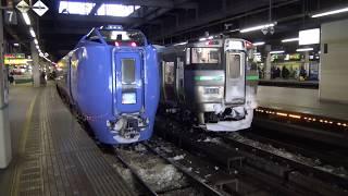 雪に覆われた札幌駅に停車中の特急スーパー北斗キハ283系と733系