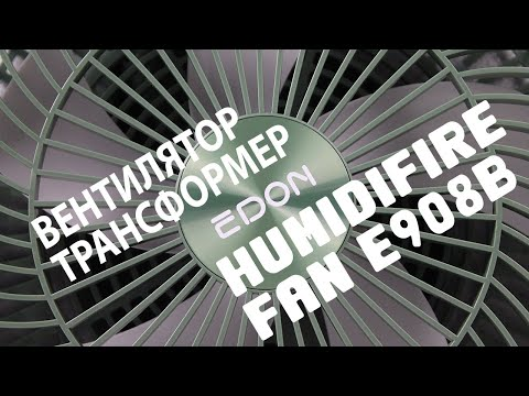 Жара не страшна! Вентилятор с увлажнителем воздуха Xiaomi EDON Humidifier Fan E908B