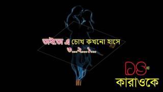 VideoMusic24 Com Chokh Je Moner Kotha Bole Bangla Karaoke ᴴᴰ DS Karaoke