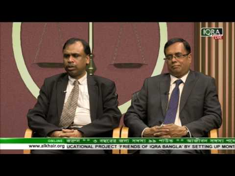 Legal Clinic 07072017 Society of British Bangladeshi Solicitors by Saifuddin Khaled