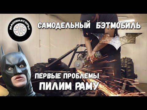 Самодельный Бэтмобиль / Первые проблемы. Всё распилили