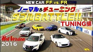 FF vs. FR ノーマル&チューニング Part 2 チューニングカーバトル!!【Best MOTORing】2016