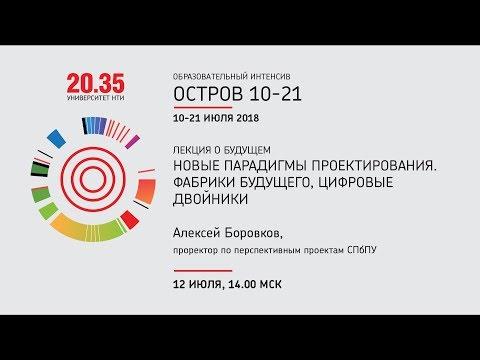 Лекция Алексея Боровкова «Новые парадигмы проектирования. Фабрики будущего, цифровые двойники»