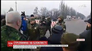 Біля Костянтинівки блокадники застосували сльозогінний газ під час конфлікту з поліцією