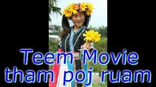 Teem xyooj ua movie (lwb tham poj ruam)