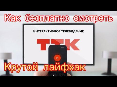 Как бесплатно смотреть интерактивное телевидение ТТК