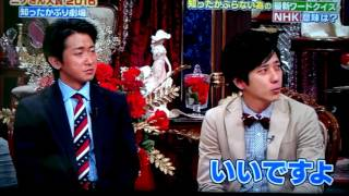 嵐18 ♡大野と二宮がキス!?〜NHK〜♡