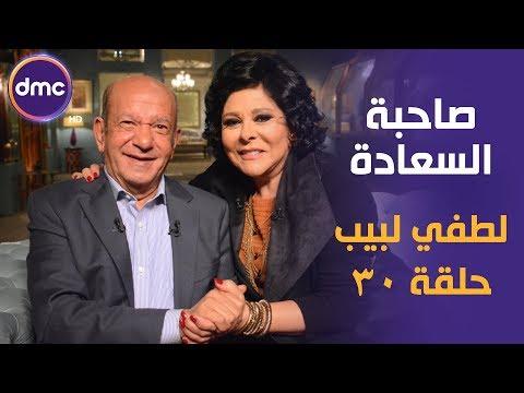 برنامج صاحبة السعادة - الحلقة الـ 30 الموسم الأول   لطفي لبيب   الحلقة كاملة