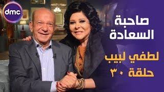 برنامج صاحبة السعادة - الحلقة الـ 30 الموسم الأول | لطفي لبيب | الحلقة كاملة