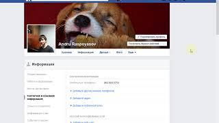 Как скрыть дату рождения в Фейсбук
