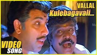 Kulebagavali Video Song | Vallal Tamil Movie | Sathyaraj | Sangita | Meena | Deva | Music Master