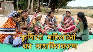 Empowering Women in Agriculture in India   कृषि में महिलाएँ    Participation of women