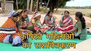 कृषि में महिलाएँ  // Women in Agriculture