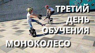 Моноколесо. Электро спорт. Владивосток. Третий день ОБУЧЕНИЯ. www.electric-sports.ru