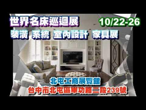 10/22(四)~10/26(一)台中北屯裝潢系統室內設計家具展