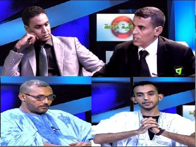 برنامج تغطيات خاصة مع أعضاء ما سماها لجنة أزمة نقابة الصحفيين الموريتانيين - قناة الوطنية