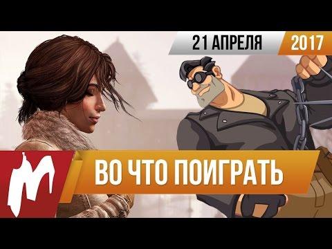 Во что поиграть на этой неделе — 21 апреля (Сибирь 3, Full Throttle Remastered)