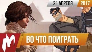 Во что поиграть на этой неделе 21 апреля Сибирь 3, Full Throttle Remastered