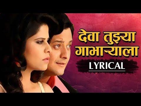 Lyrical - Deva Tujhya Gabharyala | Marathi Movie Duniyadari | Swapnil Joshi, Sai Tamhankar, Urmila