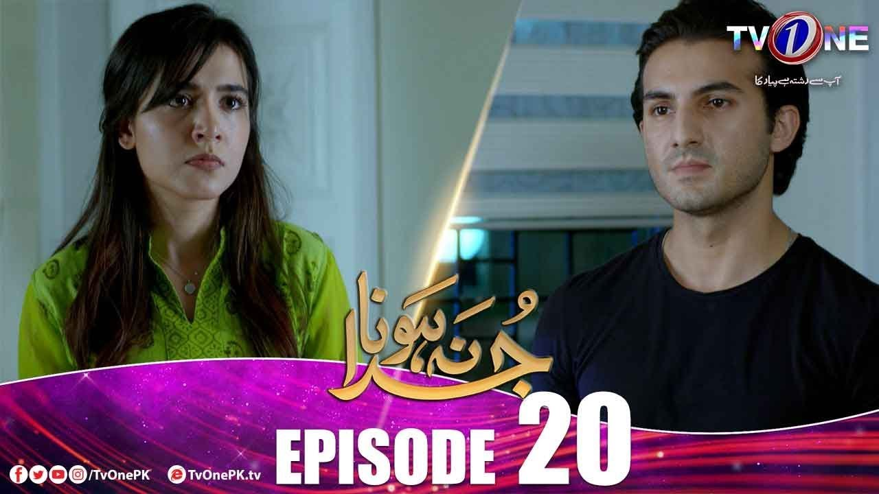 Juda Na Hona Episode 20 TV One Jul 8, 2019
