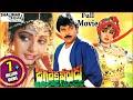 Jagadeka Veerudu Atiloka Sundari Full Length Telugu Movie Chiranjeevi Sridevi