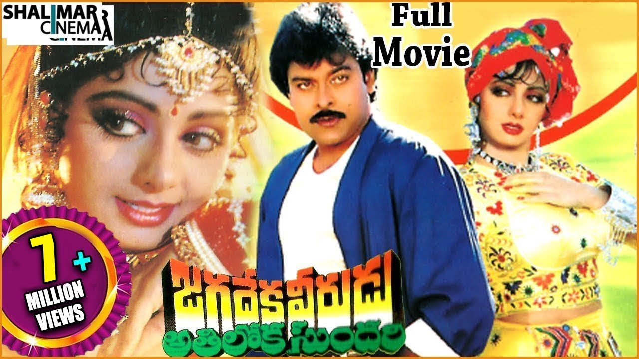 Jagadeka Veerudu Atiloka Sundari HD Movie | Chiranjeevi, Sridevi | watch online
