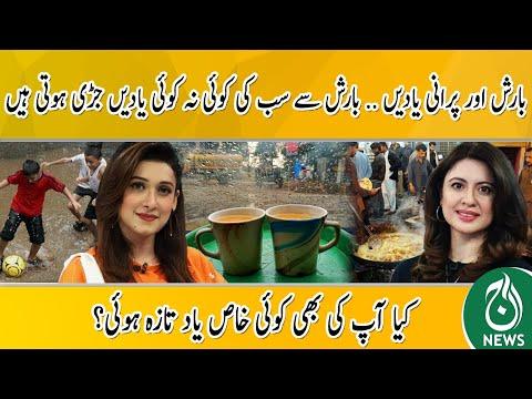 Rain And Memories   Do You Have Memories With Rain?    Aaj Pakistan