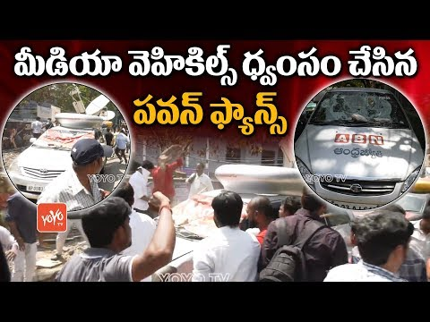 Pawan Kalyan Fans Breaks Media OB Vehicles - Pawan Protest @ Film Chamber | YOYO TV Channel