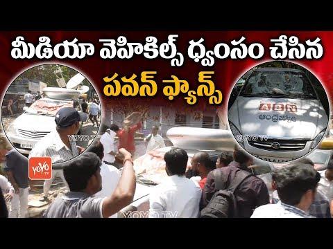 Pawan Kalyan Fans Breaks Media OB Vehicles - Pawan Protest @ Film Chamber | YOYO TV Channel thumbnail