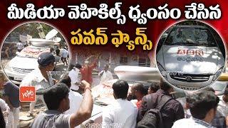 Pawan Kalyan Fans Breaks Media OB Vehicles - Pawan Protest @ Film Chamber | YOYO TV Channel