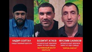 Поздравления с Кумыкской равнины - Надир-Солтан Абдурахманов, Бозигит Атаев и Муслим Салихов