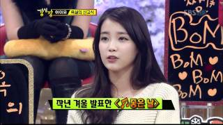 IU's Introduction of Profanity, Strong Heart (Episode 110)