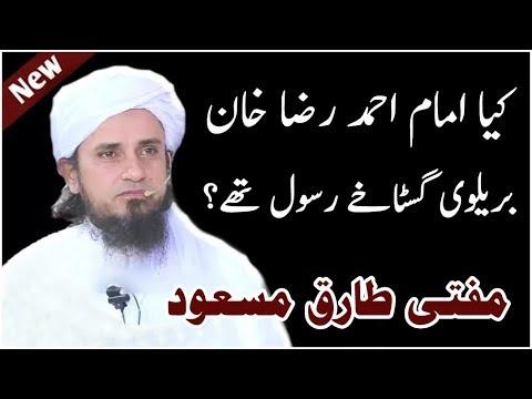 Kiya Imam Ahmad Raza khan Barelvi Gustakh-E-Rasool The? Mufti Tariq Masood DB