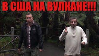 Кратер вулкана Килауэа за два месяца до извержения 2018 и Хило - второй город Гавайев после Гонолулу