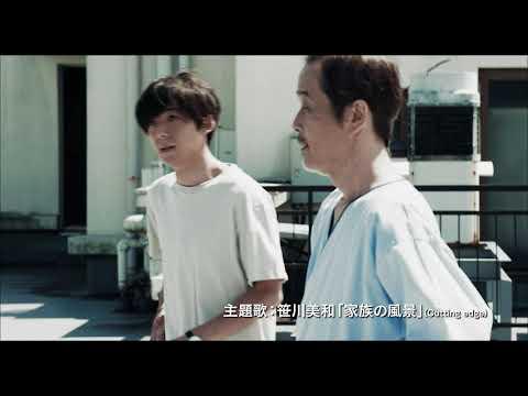 映画『blank13』予告編