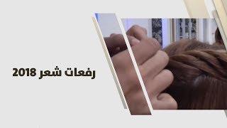 قصي عبد ربه - رفعات شعر 2018