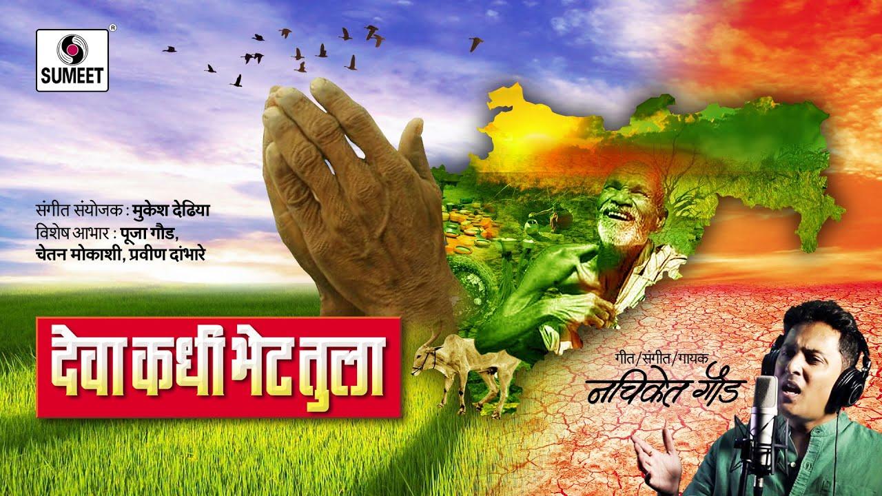 redu marathi movie ringtone free download