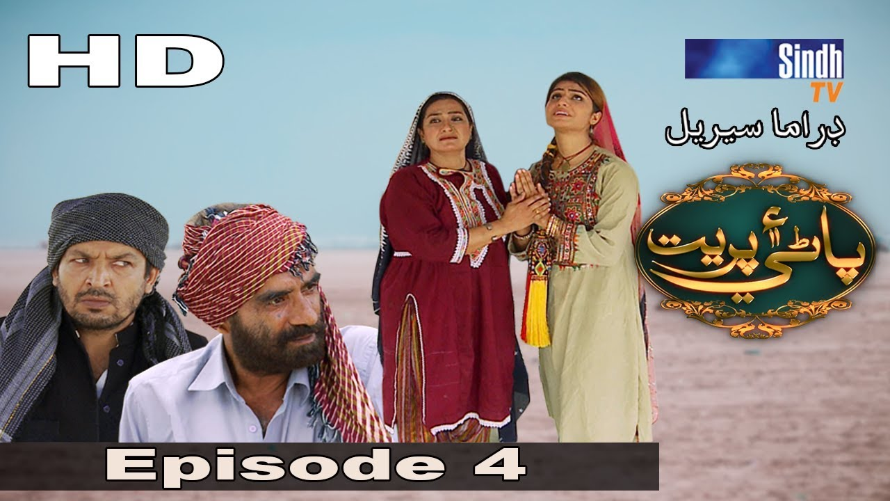 Download Video Streaming Pani Ain Preet Ep 4 | Sindh TV